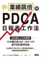 業績飆倍的PDCA日報表工作法:200間以上公司實證!