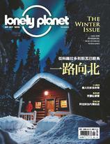 Lonely Planet 孤獨星球雙月刊 9-10月號/2020 第82期