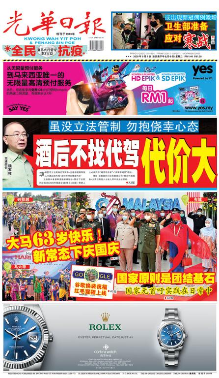 光華日報(晚报)2020年09月01日