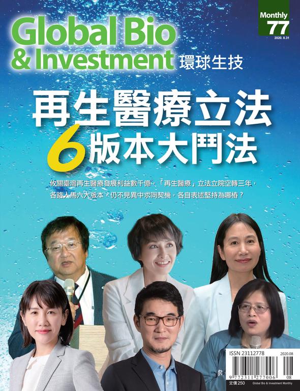 《環球生技月刊》VOL.77期