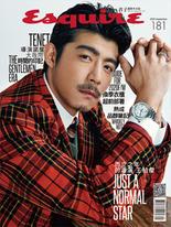 Esquire君子雜誌第181期9月號/2020