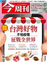 【今周刊】NO1237 台灣好物不怕疫情征戰全世界