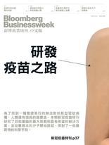 《彭博商業周刊/中文版》第202期