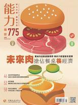 【能力雜誌第775期】未來肉搶佔餐桌筷經濟