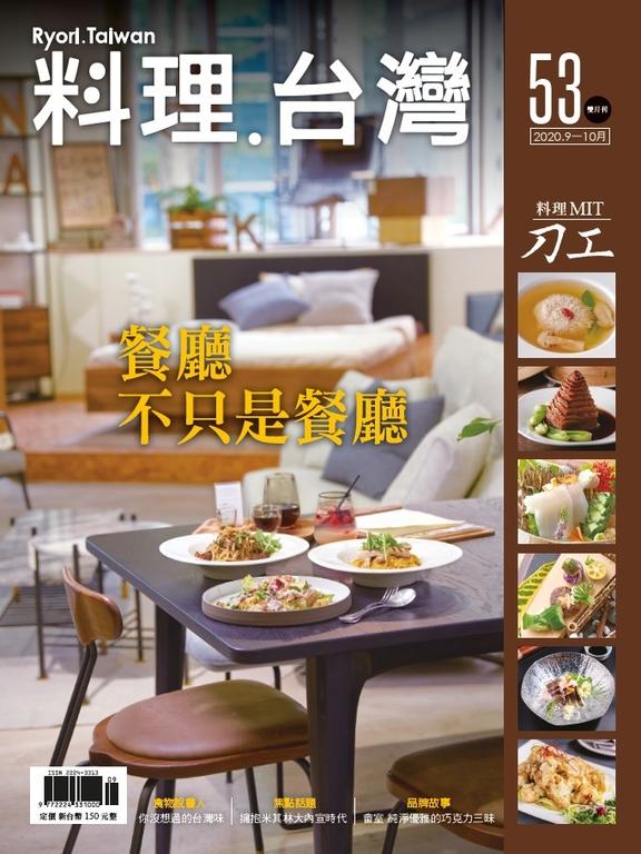 料理.台灣 9~10月號/2020 第53期