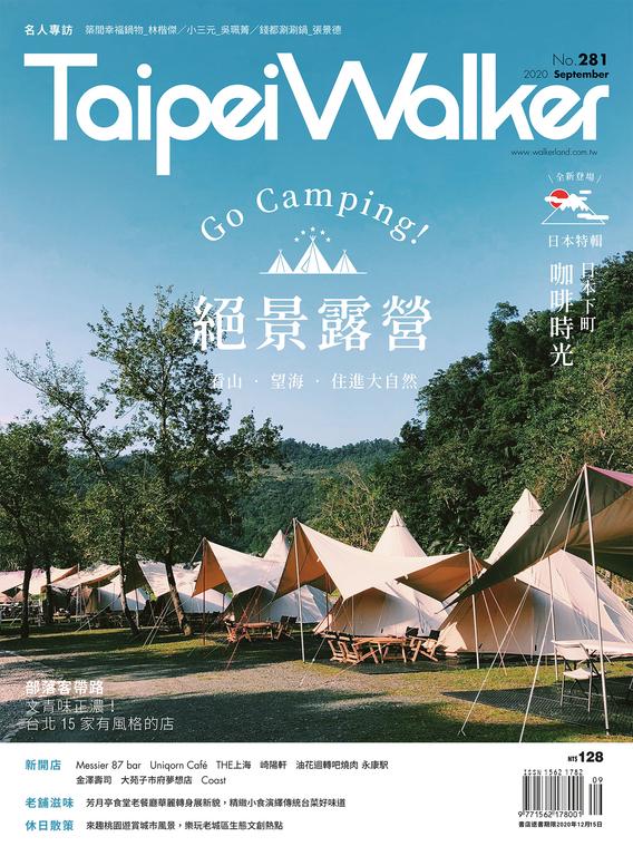 Taipei Walker Vol.281 2020年9月號