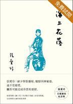 海上花落【張愛玲百歲誕辰紀念版】(試閱本)