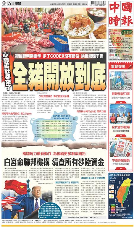 中國時報 2020年9月6日