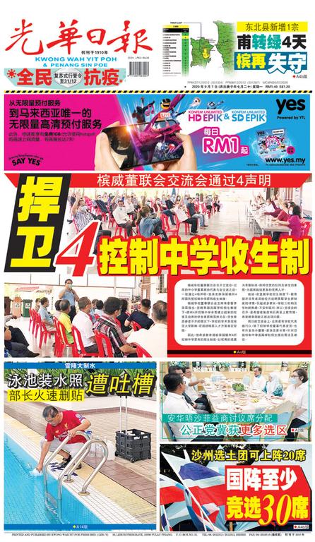 光華日報2020年09月07日