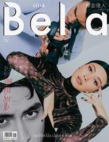 Citta Bella 都会佳人 2020年 9 月號