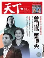【天下雜誌 第706期】會頂嘴 更頂尖:世界級領袖都是這樣長大