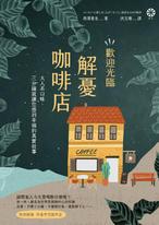 歡迎光臨解憂咖啡店:大人系口味‧三分鐘就讓您感到幸福的真實故事