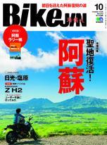 BikeJIN/培倶人 2020年10月號 Vol.212 【日文版】