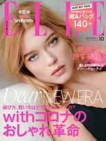 ELLE 2020年10月號 【日文版】