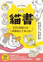 貓書:100個貓行為,解讀貓主子真心話
