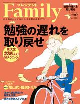 PRESIDENT Family 2020年秋季號 【日文版】
