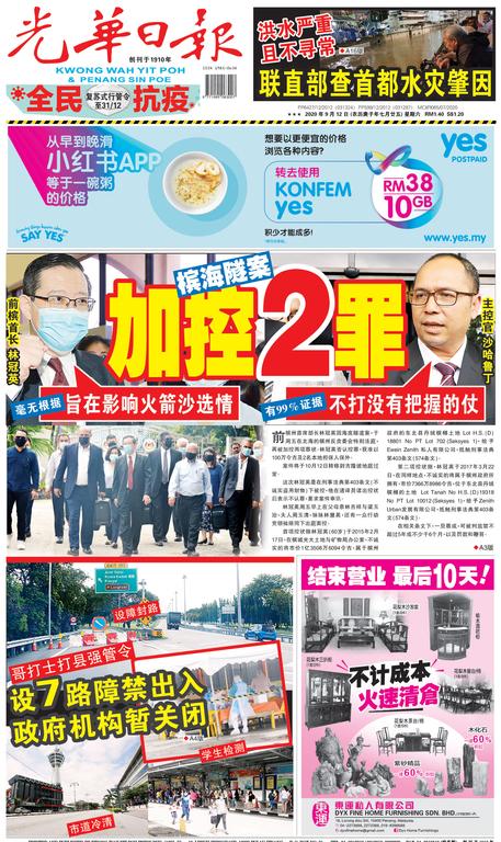 光華日報(晚报)2020年09月12日