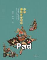 中華傳統拼布經典