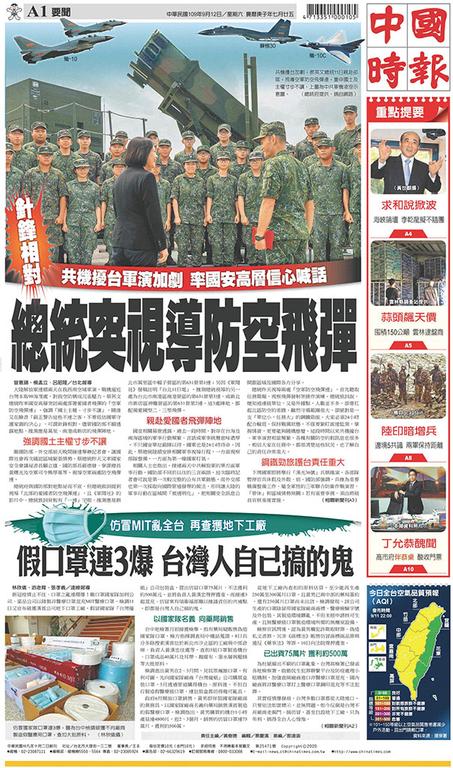 中國時報 2020年9月12日