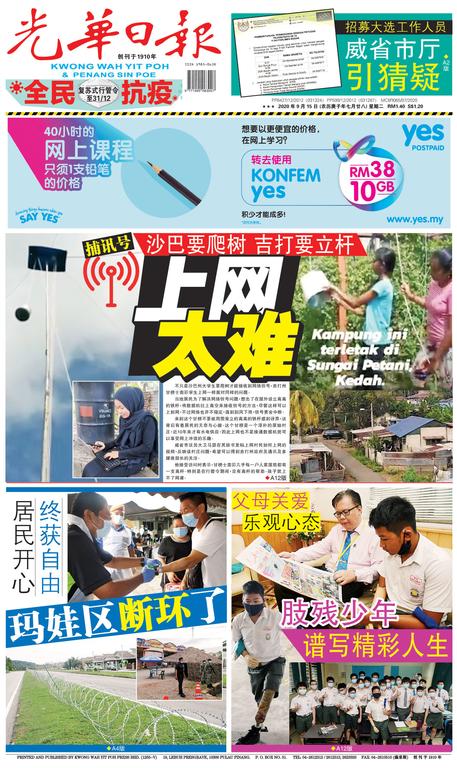 光華日報(晚报)2020年09月15日