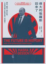 偉大的俄羅斯回來了:國族、極權、歷史記憶,人民為何再次臣屬於普丁的國家?