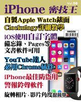 iPhone 密技王 Vol.58【自製Apple Watch錶面全攻略】