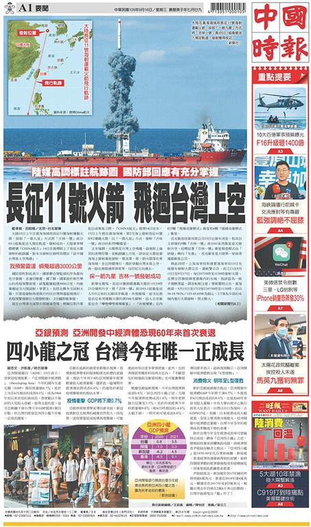 中國時報 2020年9月16日