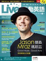 Live互動英語雜誌2020年10月號NO.234