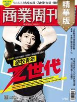 商業周刊 第1714期 游牧青年Z世代(精華版)