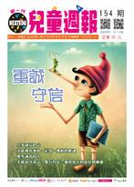 新一代兒童週報(第154期)