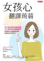 女孩心翻譯蒟蒻