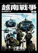 越南戰爭 前篇