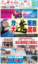 光華日報2020年09月19日