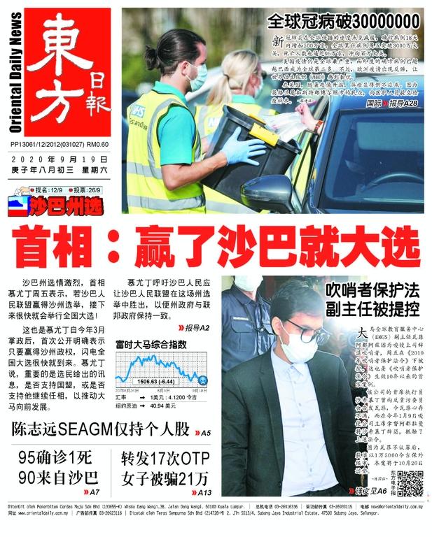 東方日報 2020年09月19日