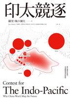 印太競逐:美中衝突的前線,全球戰略競爭新熱點