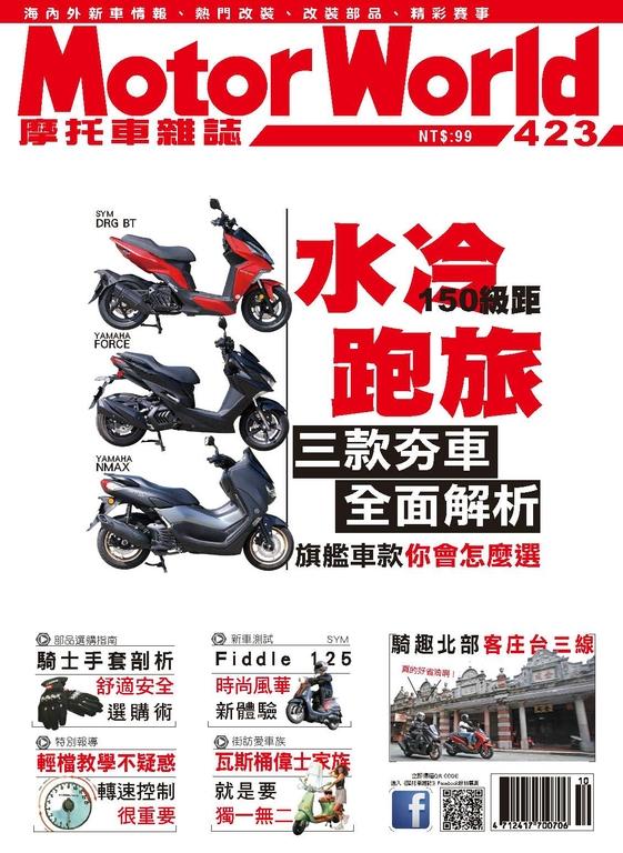 摩托車雜誌Motorworld【423期】