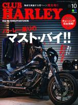 CLUB HARLEY 2020年10月號 Vol.243 【日文版】