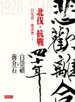 悲歡離合四十年──白崇禧與蔣介石(上)北伐.抗戰