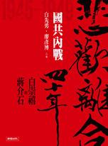 悲歡離合四十年──白崇禧與蔣介石(中)國共內戰