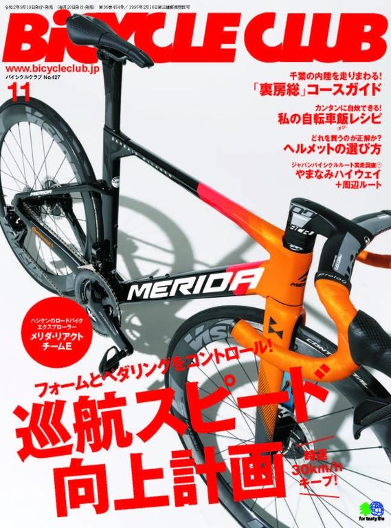 BiCYCLE CLUB 2020年11月號 No.427 【日文版】