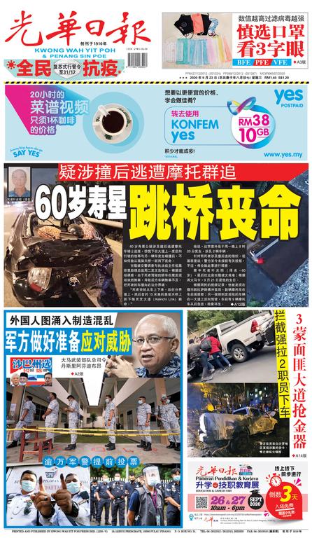 光華日報(晚报)2020年09月23日