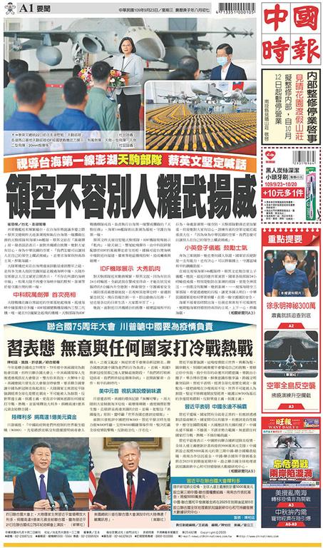 中國時報 2020年9月23日