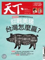 【天下雜誌 第707期】迎戰美豬台灣怎麼贏?