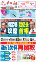 光華日報2020年09月24日