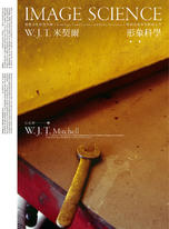 形象科學:視覺文化研究大師W. J. T 米契爾,探索形象本質經典之作