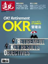 遠見特刊 :OK! Retirement OKR管理法
