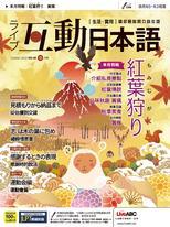 互動日本語2020年10月號No.46