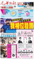光華日報(晚报)2020年09月26日