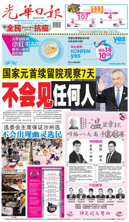 光華日報2020年09月26日