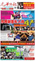 光華日報2020年09月28日